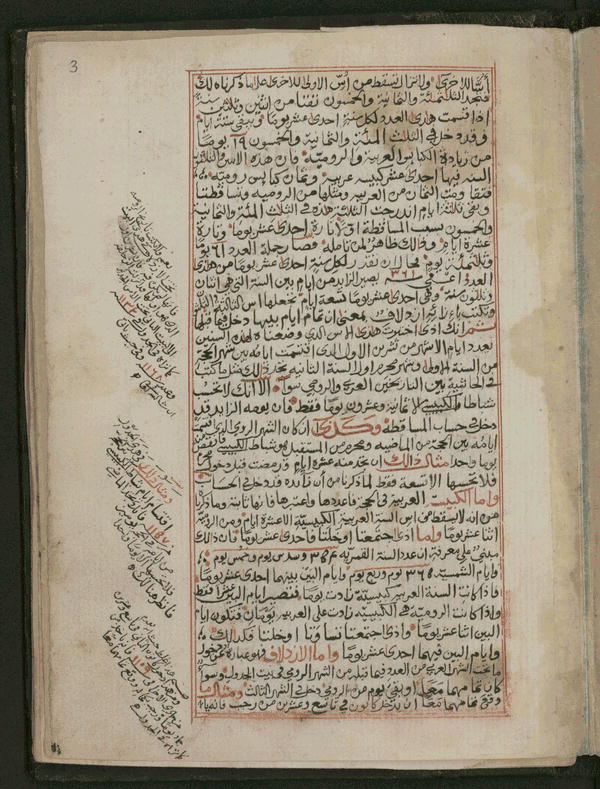 Image 5 of Kitab al