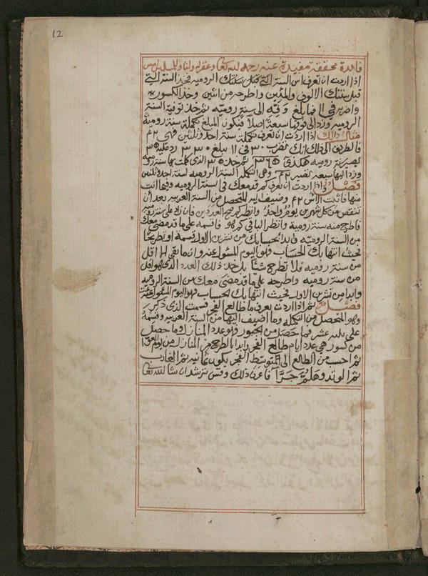 Image 23 of Kitab al